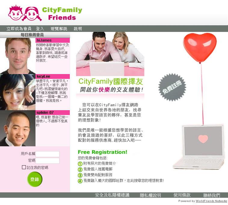 Cityfamily台湾网站设计