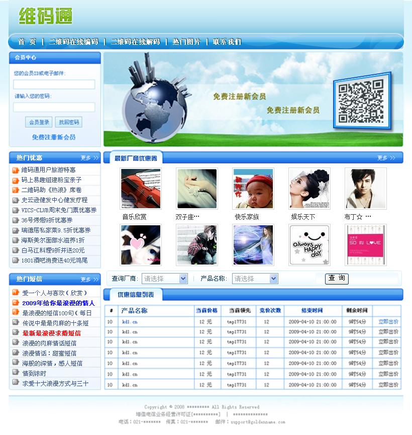 weimatong网站设计